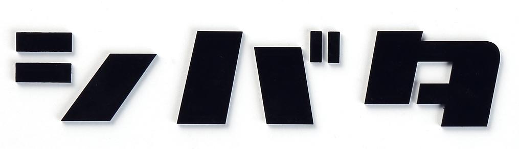 KAT-1(切文字タイプ、3文字)